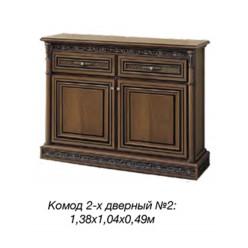 Классический комод двухдветный в мебельный гарнитур Тоскана Нова