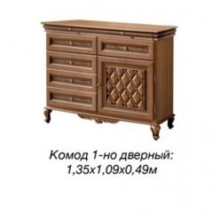 Комод классический с теснениями в мебельный гарнитур Новита