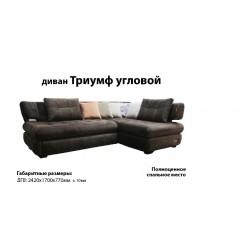 Большой угловой диван Триумф